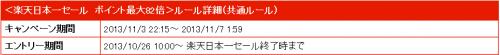 2013-11-3info