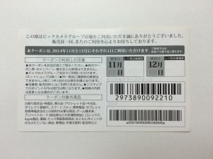 2014-10-22info2
