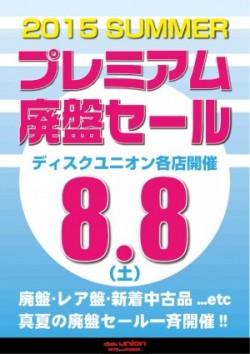 2015-8-8info3